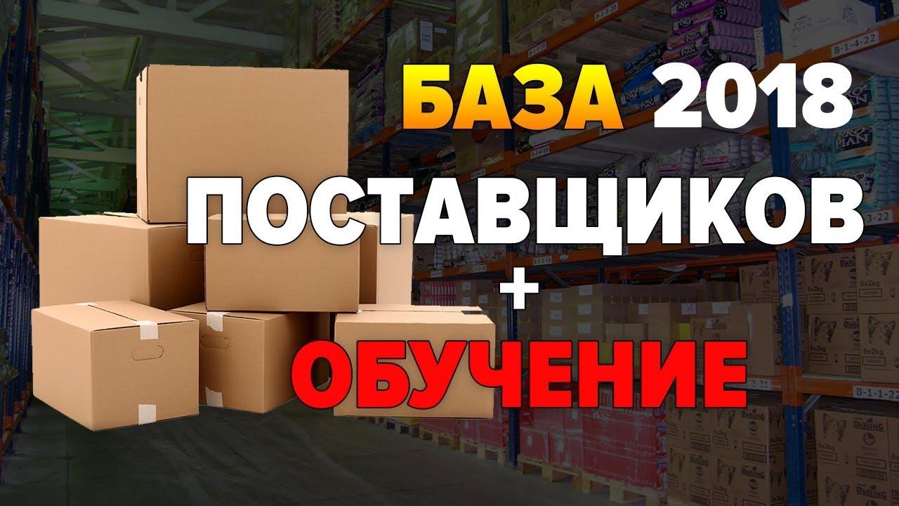 Купить базу ссылок поставщиков