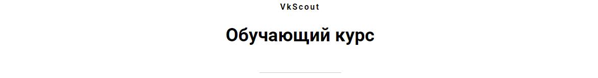 VkScout скачать бесплатно кряк (crack) или купить официально?