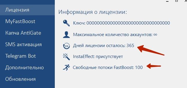 Instasoft последняя версия скачать