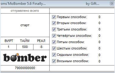 Sms Bomber 5.6 скачать