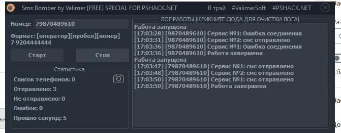Новый SMS Bomber by Valimer (рабочий) | Crack-portal ru