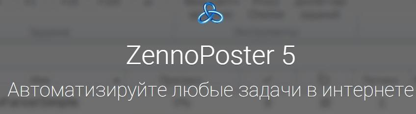 zennoposter 5 крякнутый на русском языке