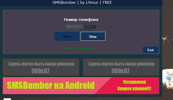 Смс Бомбер скачать на пк,  бесплатные версии [пак программ от crack-portal]