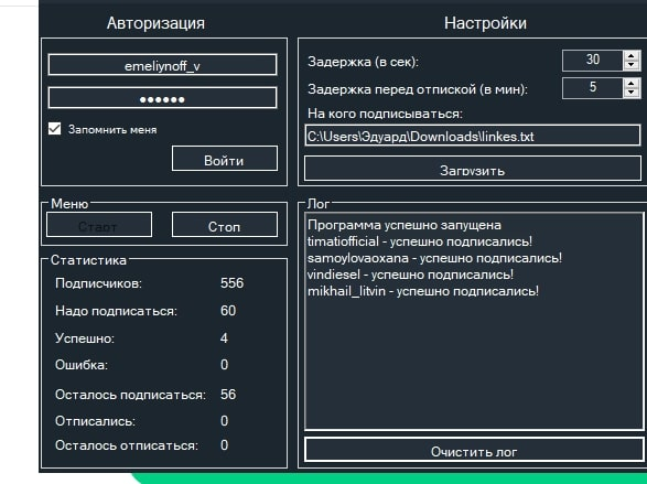 Программа накрутки подписчиков в инстаграм by Skyuzi