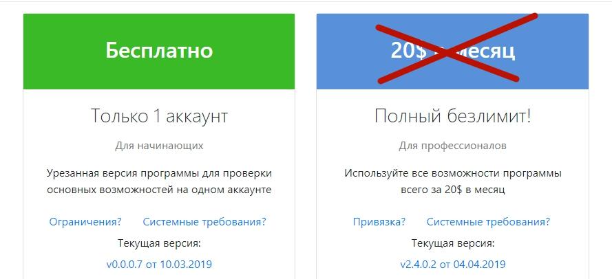 Скачать VKAccountsManager 2.4.1.1 -  Cracked By PC-RET