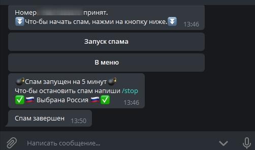 Бесплатный смс бомбер в телеграм. [TELEGRAM BOT]