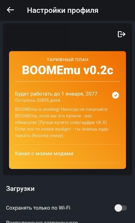Бесплатная подписка BOOM до 2077