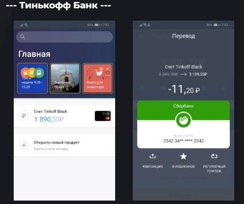 Подделать чеки qiwi, яндекс, сбербанк, тинькофф  с помощью Fcheck онлайн.