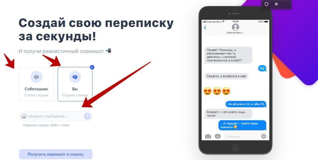 Создать фейк переписку смс онлайн