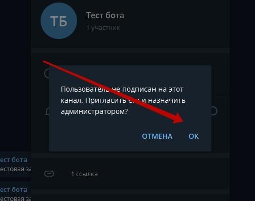 Бот для накрутки просмотров в телеграм канале