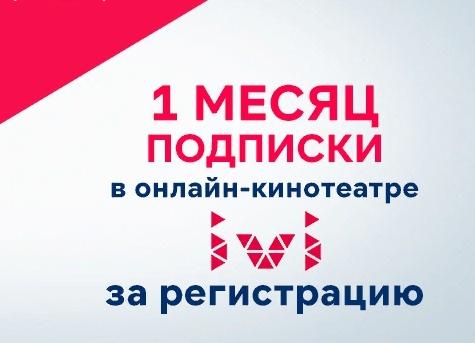 """Бесплатный месяц подписки ivi от """"Точка - 0""""."""