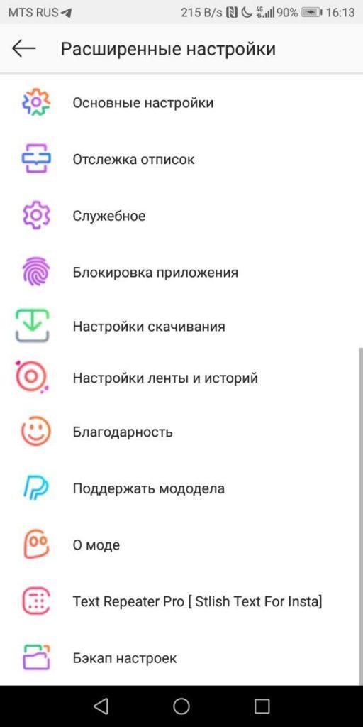 Instagram Pro Mod v6.10 - скачать бесплатно