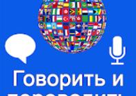 Speak and Translate PRO андроид