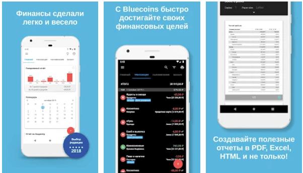 Bluecoins бесплатно