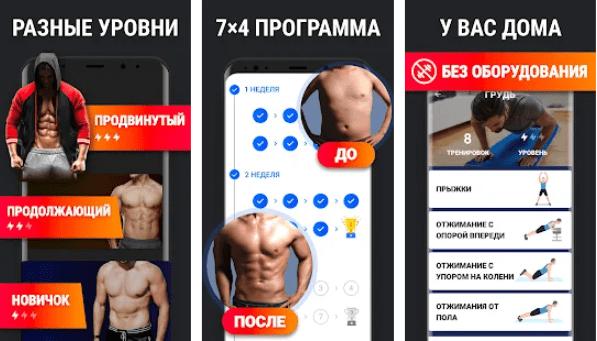Home Workout PREMIUM 1.1.4 бесплатно